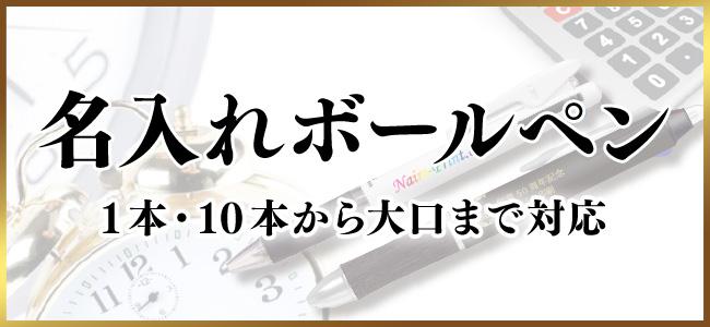名入れボールペン 1本・10本から大口まで対応