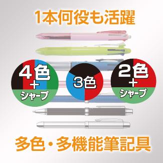 多色・多機能筆記具