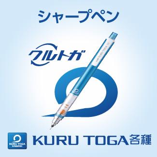 KURU TOGA各種
