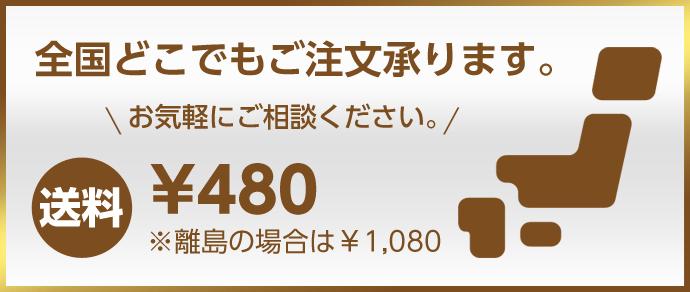 全国どこでもご注文承ります。送料¥480