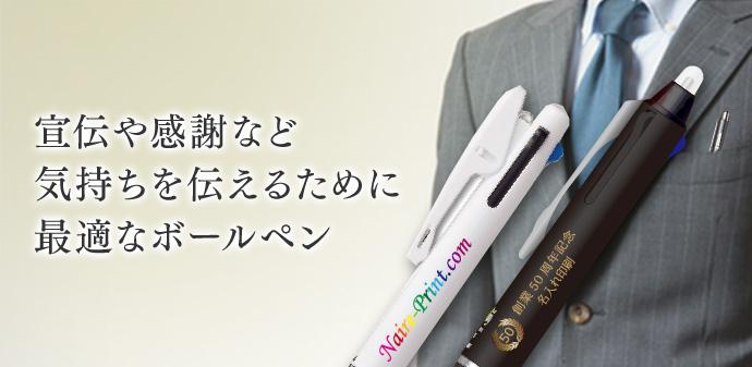 宣伝や感謝など気持ちを伝えるために最適なボールペン