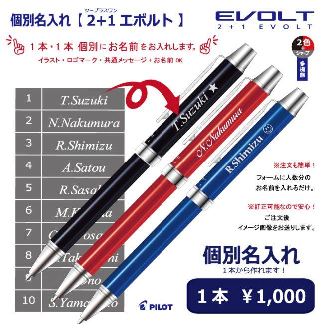 PILOT 2+1エボルト【個別名入れボールペン】