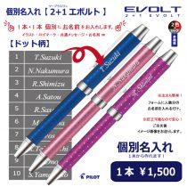 PILOT 2+1エボルト ドット【個別名入れボールペン】1本¥1.500