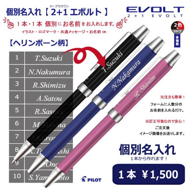 PILOT 2+1エボルト ヘリンボーン【個別名入れボールペン】
