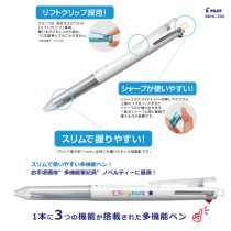 PILOT 白軸 2+1ライト【個別名入れボールペン】1本¥480