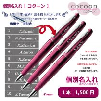 PILOT コクーン【個別名入れボールペン】1本¥1.500