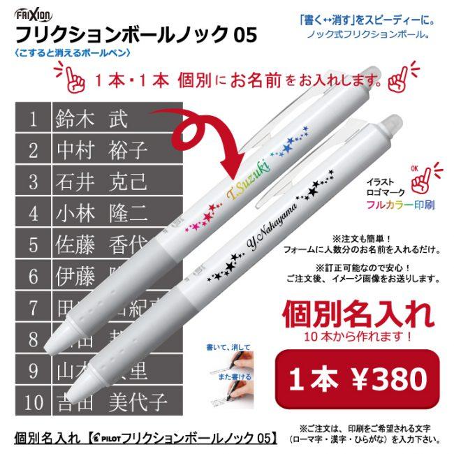 PILOT 白軸フリクションボールノック【個別名入れボールペン】1本¥418(税込み)