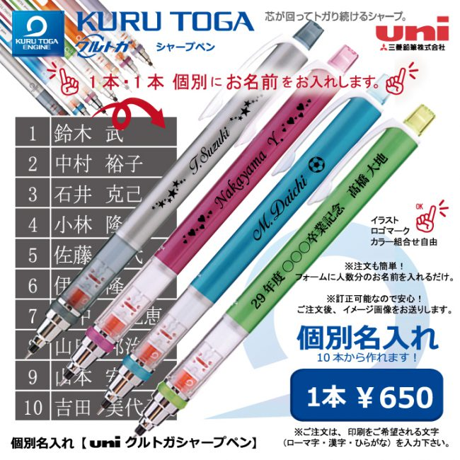 uni クルトガ  スタンダード 0.5mm【個別名入れシャープペン】1本¥650