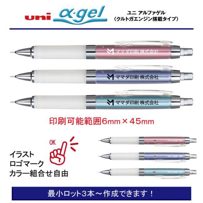 uni クルトガ アルファゲル【名入れシャープペン】定価¥850