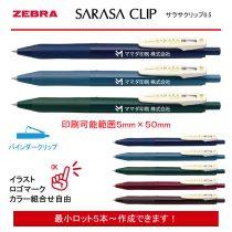 ZEBRA SARASA CLIP0.5 カラーインク【名入れボールペン】定価¥110(税込み)