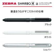 ZEBRA SHARBO X 3000【個別名入れボールペン】1本¥3.000