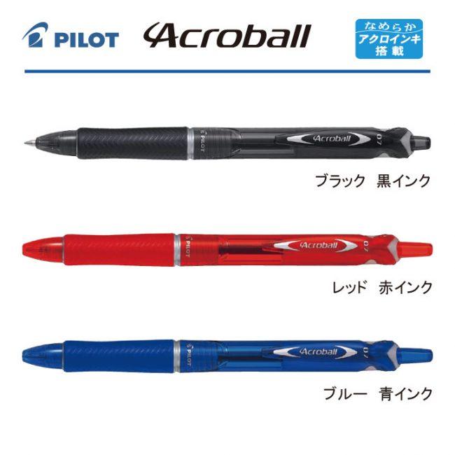 PILOT アクロボール0.7mm カラーインク【名入れボールペン】定価¥165(税込み)
