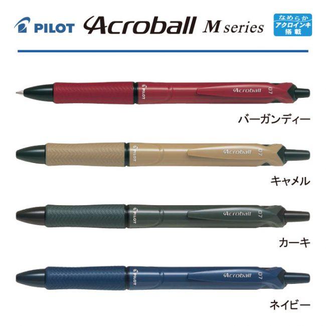 PILOT アクロボール Mシリーズ0.7mm【名入れボールペン】定価¥150