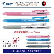 PILOT フリクションボール2 0.38mm【名入れボールペン】定価¥400