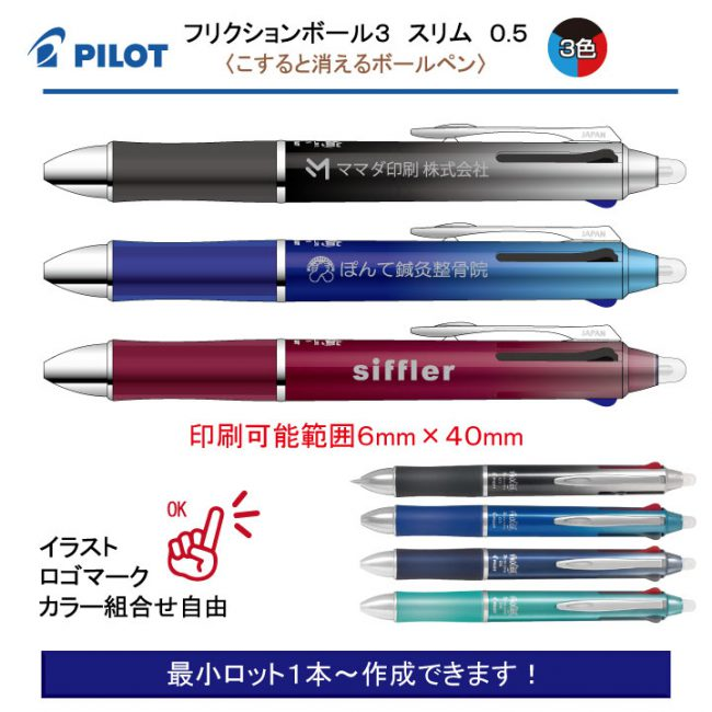 PILOT フリクションボール3メタル 0.5mm【個別名入れボールペン】1本¥1.500
