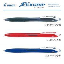 PILOT レックスグリップカラーインク【名入れボールペン】定価¥110(税込み)