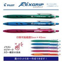 PILOT レックスグリップ【名入れボールペン】定価¥110(税込み)