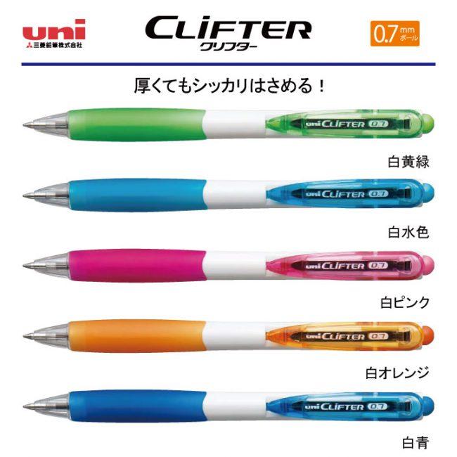 uni クリフターボールペン【名入れボールペン】定価¥100