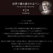 PARKER パーカーIM【個別名入れボールペン】1本 ¥3.000