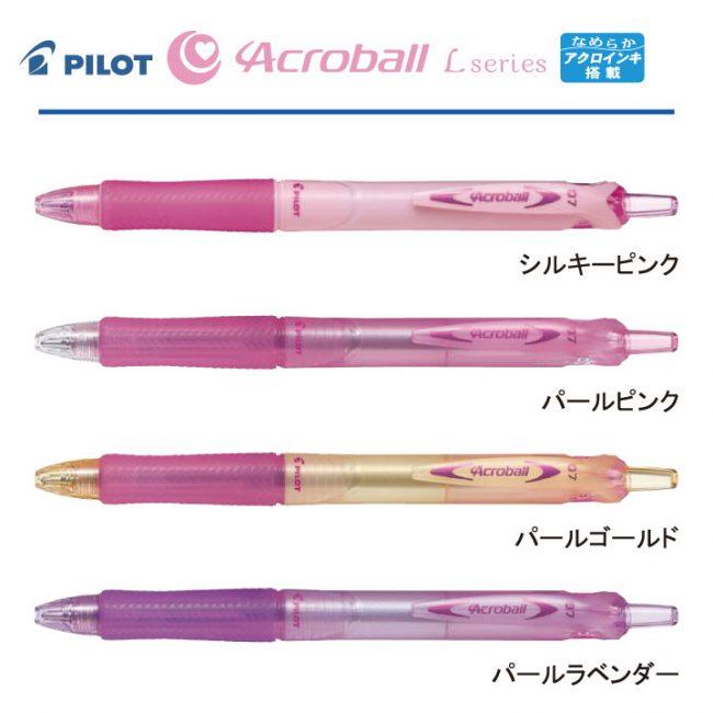 PILOT アクロボール Lシリーズ0.5mm【名入れボールペン】定価¥150