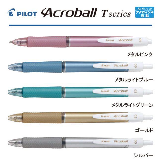 PILOT アクロボール Tシリーズ0.5mm【名入れボールペン】定価¥165(税込み)