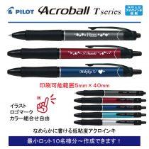 PILOT アクロボール Tシリーズ0.7mm【個別名入れボールペン】1本¥330