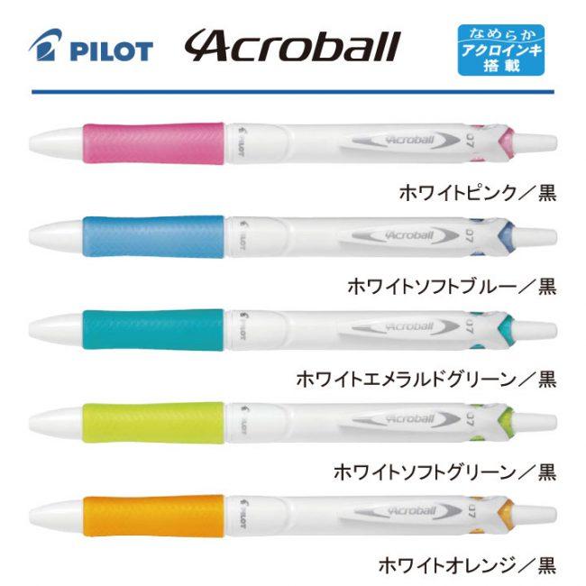 PILOT 白軸アクロボール0.7mm【名入れボールペン】定価¥150