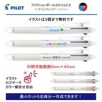 PILOT フリクションボール3スリム 0.5mm パールホワイト【個別名入れボールペン】1本¥780
