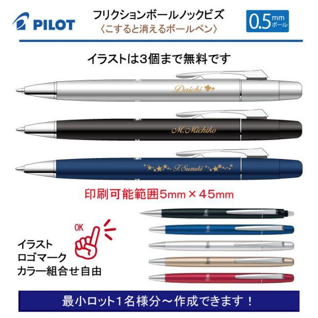 PILOT フリクションボールノックビズ【個別名入れボールペン】1本¥2.000
