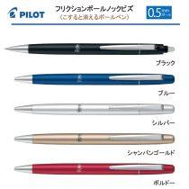 PILOT フリクションボールノックビズ【名入れボールペン】定価¥2.000
