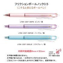 PILOT フリクションデザインシリーズ【個別名入れボールペン】1本¥380