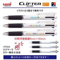 uni 3色ボールペン クリフター 0.7mm【個別名入れボールペン】1本¥480
