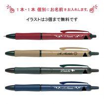 PILOT アクロボール Mシリーズ0.7【個別名入れボールペン】1本¥330