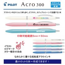 PILOT アクロ300 0.5【名入れボールペン】定価¥300