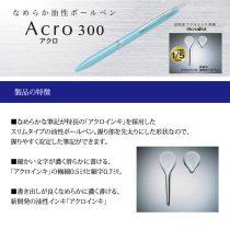 PILOT アクロ300 0.5【個別名入れボールペン】1本¥480