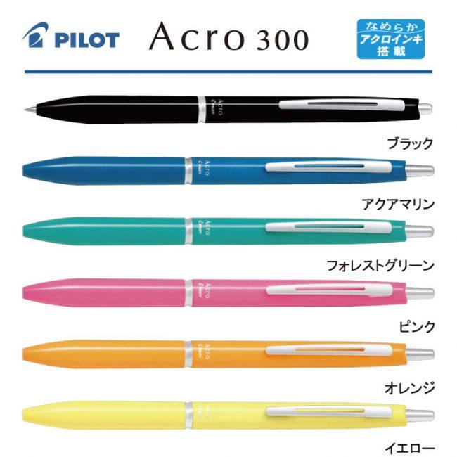 PILOT アクロ300 0.7【名入れボールペン】定価¥330(税込み)
