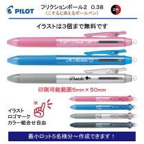 PILOT フリクションボール2 0.38mm【個別名入れボールペン】1本¥580