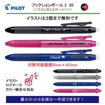 PILOT フリクションボール2 0.5mm【個別名入れボールペン】1本¥580