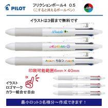PILOT 白軸フリクションボール4 0.5mm【個別名入れボールペン】1本¥900
