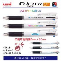 uni 3色ボールペン クリフター 0.7mm【名入れボールペン】定価¥300