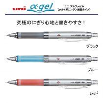 uni クルトガ アルファゲル カラーグリップ【個別名入れシャープペン】定価¥850