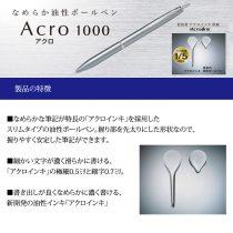 PILOT アクロ1000 0.5mm【個別名入れボールペン】1本¥1.000