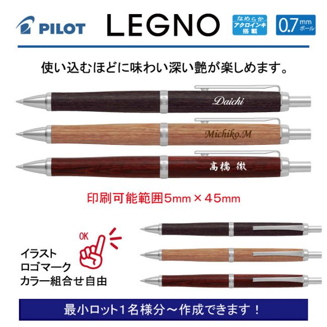 PILOT レグノ2500【個別名入れボールペン】1本¥2.500