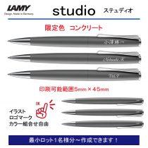 LAMY ステュディオ 限定カラー【個別名入れボールペン】1本¥5.000