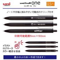 uni ユニボールワン ブラック0.5mm【名入れボールペン】定価¥132(税込み)