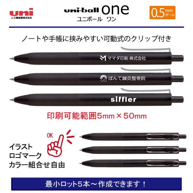 uni ユニボールワン ブラック0.5mm【名入れボールペン】定価¥120
