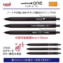 uni ユニボールワン ブラック0.5mm【個別名入れボールペン】1本¥300