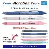 PILOT アクロボールTシリーズ0.3mm【名入れボールペン】定価¥165(税込み)