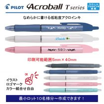 PILOT アクロボールTシリーズ0.3mm【個別名入れボールペン】1本¥330