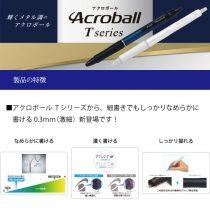 PILOT アクロボールTシリーズ0.3mm【名入れボールペン】定価¥150